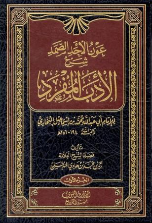 Charh adab al Mufrad  (3 Tomes)