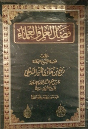 Fadl al 'Ilm wa 'ulema - Cheikh Rabi'