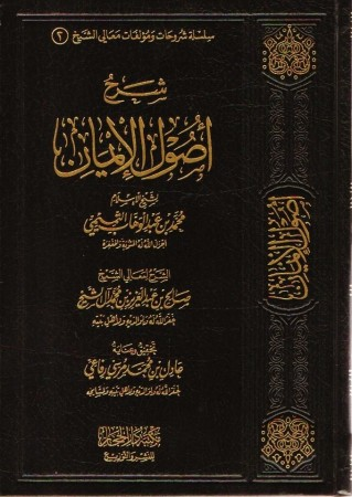 Charh Oussou al Iman - Sheikh Salih Ibn 'abdelAziz Al Sheikh