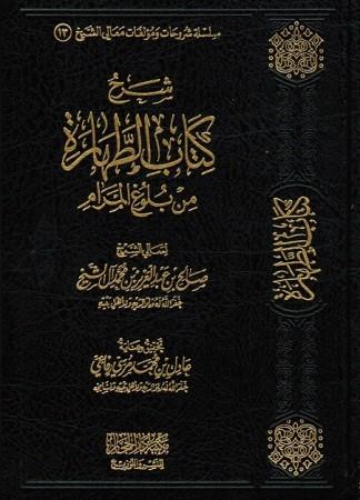 Charh Kitab at Tahara - شرح كتاب الطهارة من بلوغ المرام