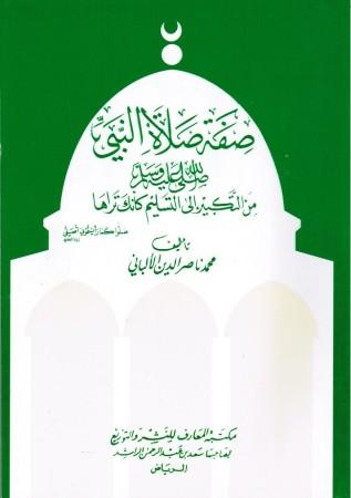 Siffat Salat an-Nabi (salAllou 'alayhi wa sallam)