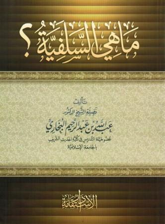 Ma hiya as-Salafiya - ما هي السلفية