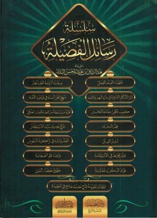 Silsilat rassa'il Fadilat al Cheikh 'abder-Razzaq al 'abbad