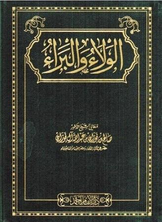 Al Wala wal Bara - Cheikh Fawzan