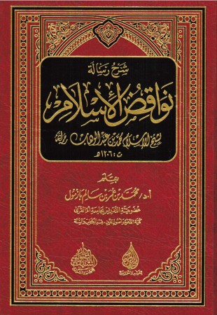 Charh Nawaqid al Islam - Cheikh Muhammad Bazmoul