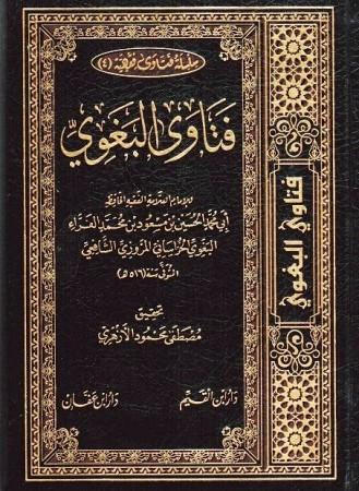 Fatawa al Baghawi