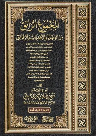 Al Majmou' ar-Raa-iq - Cheikh Rabi'