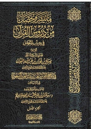 Tafsir Cheikh Fawzan (2 volumes)