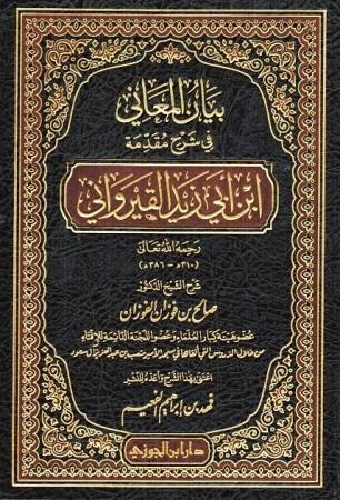 Charh Muqaddima Ibn Abi Zayd al Qayrawani -Sheikh al Fawzan
