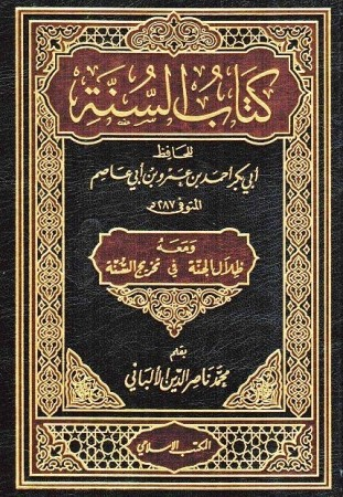 Kitab as Sounnah - Sheikh al albani