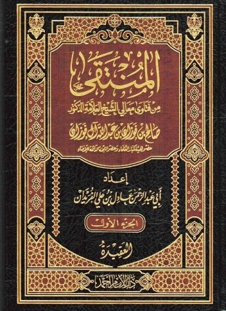 Fatawa Cheikh al Fawzan (3 Volumes)