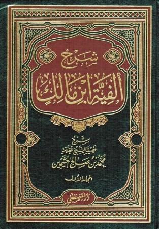 Charh Alfiyat Ibn Malik - Sheikh al 'Uthaymin (2 Volumes)