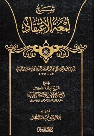 Charh Lum'atul I'tiqad - Cheikh al Fawzan