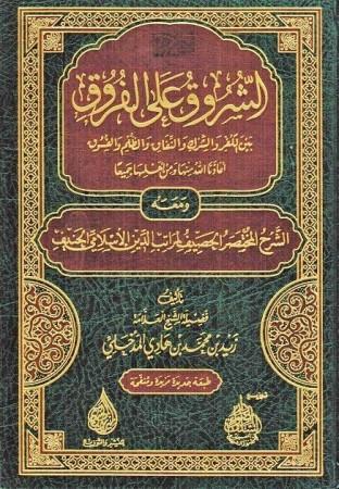 Al Chourouq 'ala al Fourouq - Cheikh Zayd al Madkhali