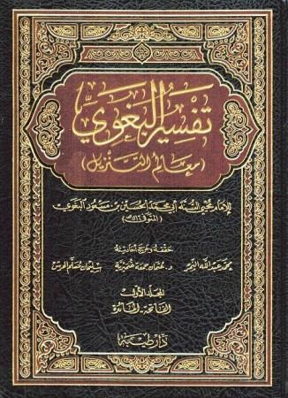 Tafsir al Baghawi (4 Volumes)