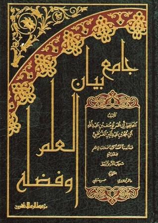 Jami' Bayan al 'ilm wa Fadlihi