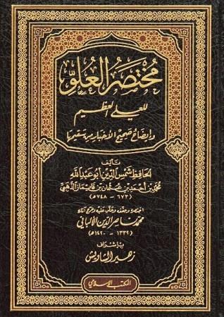 Moukhtasar al 'Oulou lil 'ali al 'Azzim - Cheikh al Albani