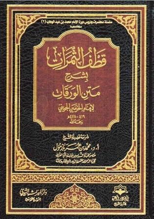 Qatfou ath-Thamarat bicharh matn al Waraqât