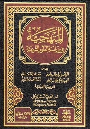 Al Manhajiya fi darâsatil 'Ouloum ach-Chari'ah - Sheikh Bazmoul