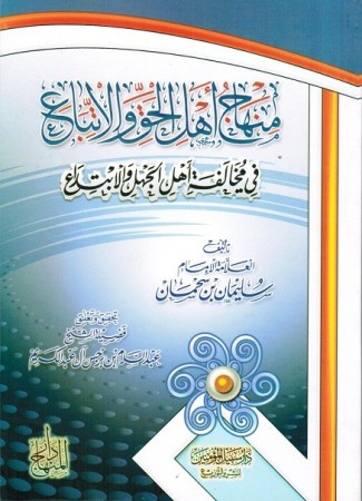 Minhaj Ahloul Haqq wal Ittiba' fi Mukhalafa Ahloul Jahl wal Ibtida'  - Sheikh Ibn Burjis