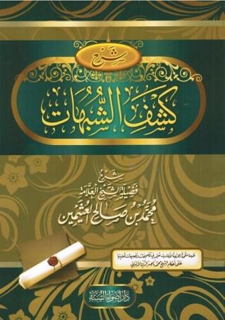 Charh Kachf ach-Choubouhat - Cheikh al 'Uthaymin