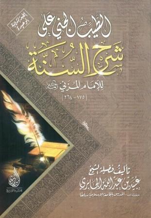 Charh as Sunnah al Muzani -Sheikh 'Ubayd al Jabiri