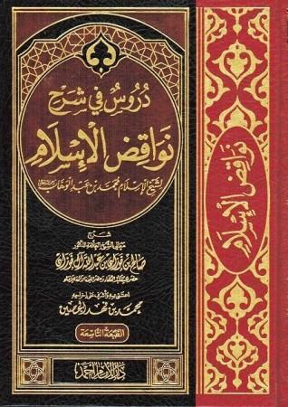 Dourous fi Charh Nawaqid al-Islam - cheikh al-Fawzan