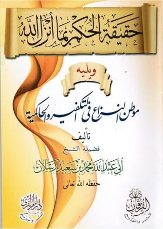 Haqiqatou al houkmi bima anzala Allah (harakat)