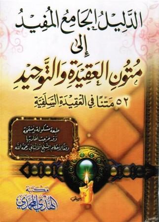 52 moutoun de 'Aqidah (harakat)