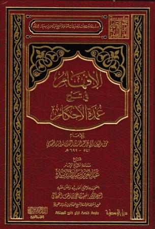 Charh 'oumdatou al Ahkam - Cheikh ibn Baz