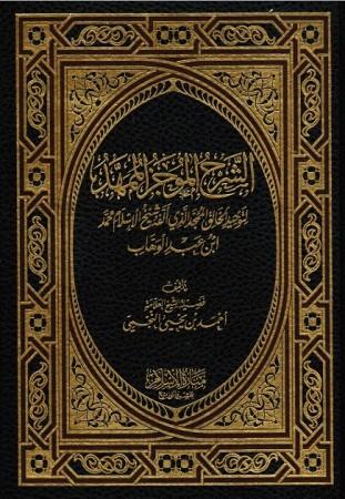 Charh Kitab at-tawhid - Cheikh al Najmi