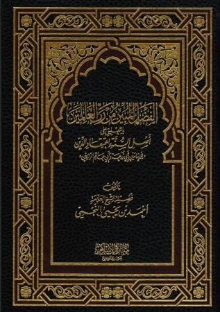 Charh 'aqidah ar-Raziyin - Cheikh an-Najmi