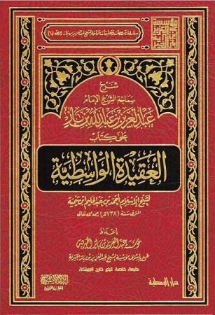 Charh Al 'aqida Wassitiyah - Cheikh Ibn Baz