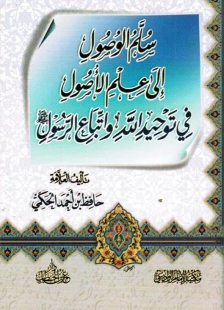 Matn Soullam Al-Woussoul Ila ilmi Al-Oussoul