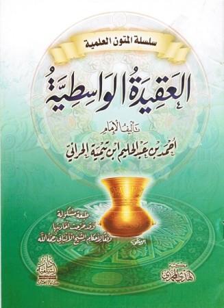 Matn al 'aqidah al wassitiyah grand format