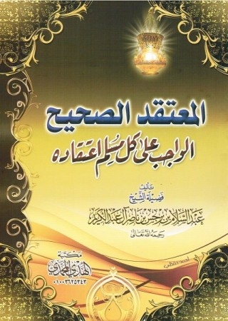 Matn al Mou'taqad as Sahih Grand Format