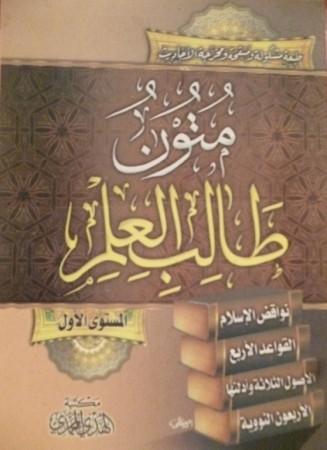 Moutoun Talib al 'ilm Vol 1