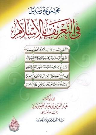 Majmu' Rasa-il fi at Ta'rifa bil Islam - Cheikh Ibn Baz