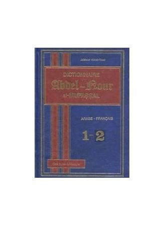 Dictionnaire Abdelnour Al-mufassal (2 tomes)