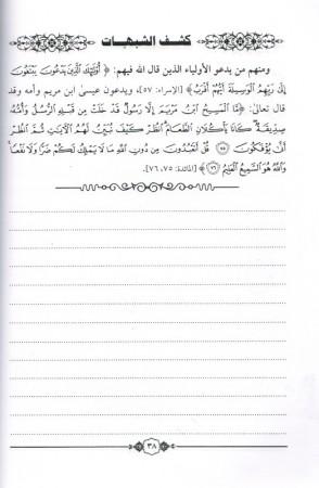 Kachf ach Chubuhat (Harakat+prise de note)