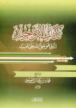 Kitab at Tawhid - Prise de notes