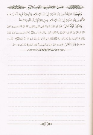 Oussoul 3 / Qawa'id 4 - Prise de Notes