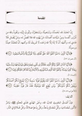 Ahloul ahwaa wal bida'a - Cheikh ibn Barjas