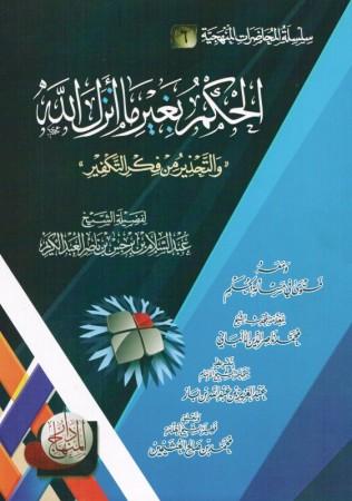 Al Hukm bi ghayri ma Anzala Allah - Cheikh Ibn Barjas