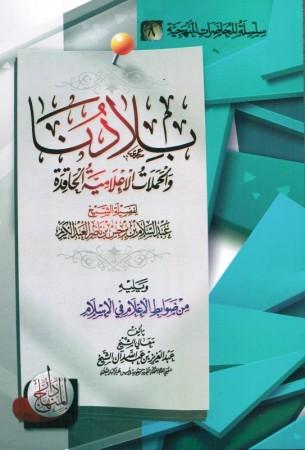 Biladouna -  Cheikh ibn Barjas