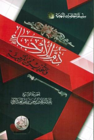 Dhammoul Irja - Cheikh Ibn Barjas
