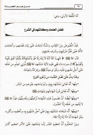 Man houm al 'oulama' ? - Cheikh Ibn Barjas