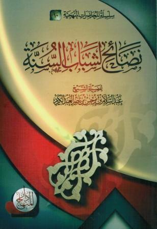 Nassa-i ach Chababi as Sunnah - Cheikh ibn Barjas