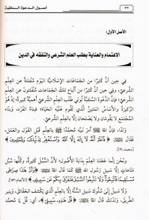 Oussoul ad da'wah as Salafiyah - Cheikh Ibn Barjas