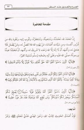 Al jarh wa ta'dil chez les salafs - Cheikh Ibn Barjas